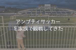 アンプティサッカー(上肢、下肢の切断障害を持った選手がプレーするサッカー)を観戦してきた