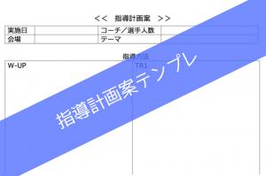 指導計画案テンプレ(.jpg/.pdf/.docx)