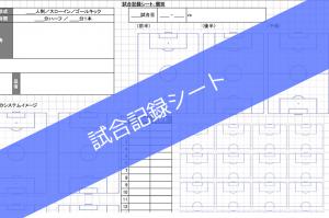 試合記録シート(.jpg/.pdf/.xlsx)