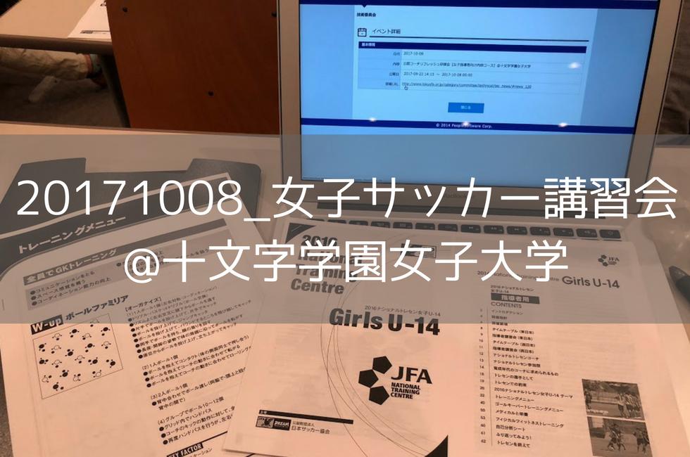 20171008_女子サッカー講習会@十文字学園女子大学
