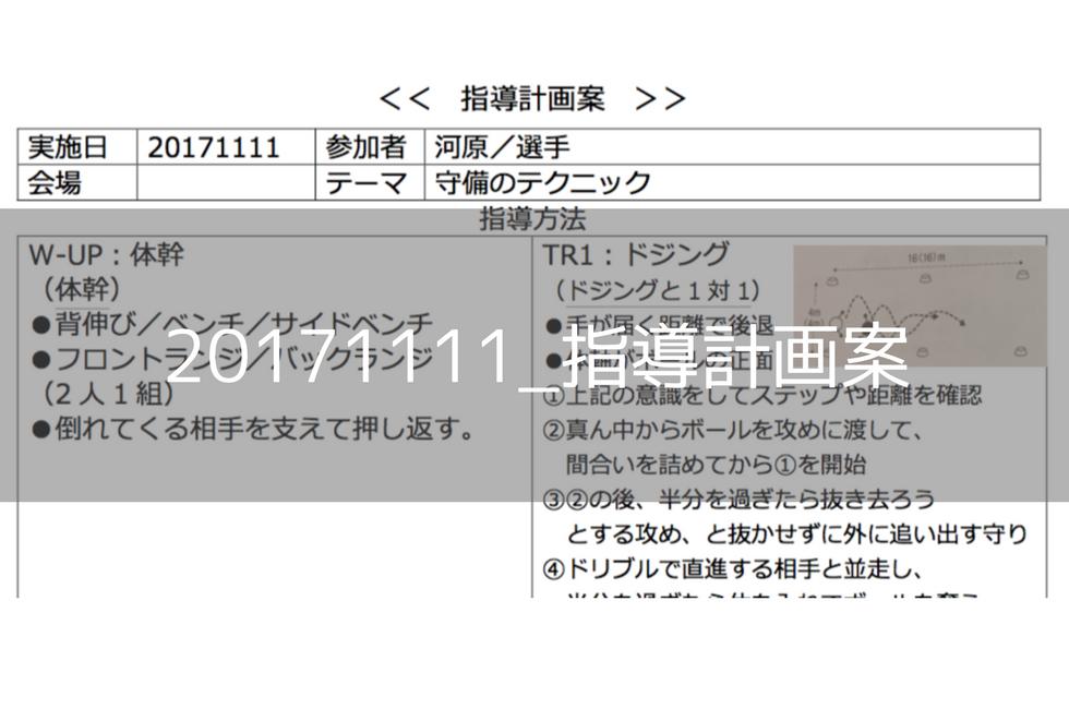 20171111_サッカー指導計画案(.jpg/.pdf/.docx)